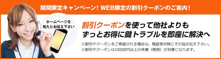 期間限定キャンペーン!WEB限定の割引クーポンのご案内