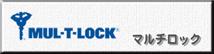 マルティロック(MUL-T-LOCK)