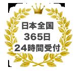 日本全国365日24時間受付